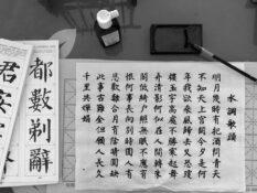 中文毛笔字