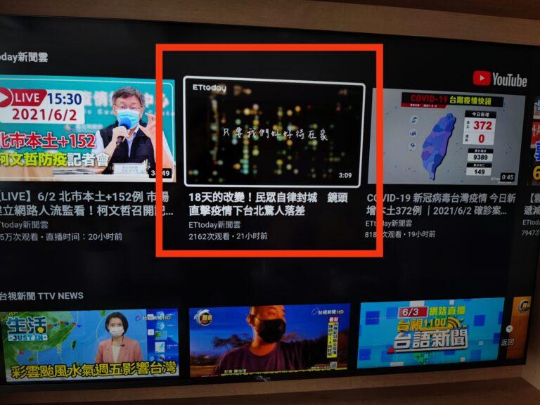 """台湾Youtube展示台北""""封城"""""""